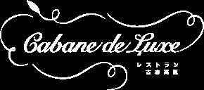 CabanedeLuxe レストラン古志高原